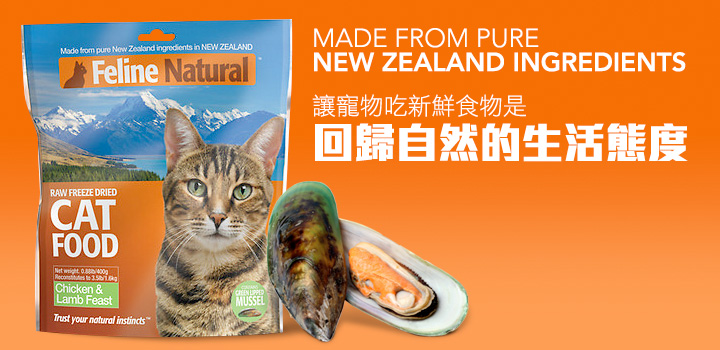 Feline Natural - a revolutionary, New Zealand made raw cat food